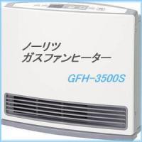 ノーリツ ガスファンヒーターGFH-3500S 都市ガス12A/13A用