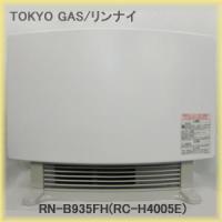 東京ガス ガスファンヒーター RN-B935FH-WH (RC-H4005E) 都市ガス12A/13A