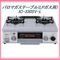 パロマガステーブル(LPガス用) ダイヤル式 IC-330SV-L