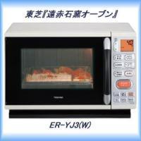 リサイクル品 東芝『遠赤石窯オーブン』ER-YJ3(W)  オーブンレンジ
