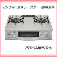リンナイ ガステーブル RTS-338WNTS-L 都市ガス