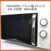 TWINBIRD フラット電子レンジ DR-Y20型 60Hz専用