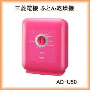 新品  三菱電機 布団乾燥機 AD-U50-P
