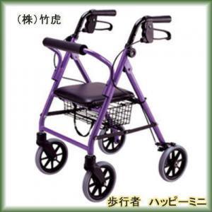 リサイクル品  (株)竹虎 歩行者 ハッピーミニ