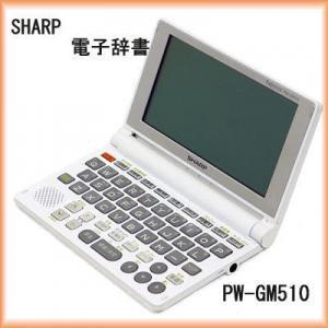 リサイクル品  SHARP 電子辞書 PW-GM510