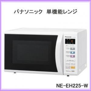 リサイクル品  パナソニック 単機能レンジ NE-EH225-W