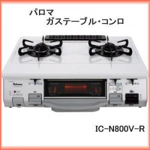 リサイクル品 パロマ ガステーブル・コンロ IC-N800V-1R 12A13A