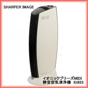 リサイクル品   イオニックブリーズMIDI 静音空気清浄機 IU853