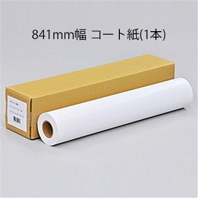 インクジェットコート紙(A0)841mm×45m