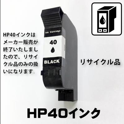 HP 40プリントカートリッジ(リサイクル品) 黒
