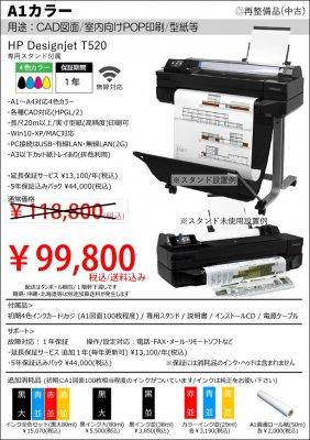 HP DesignjetT520(A1タイプ)