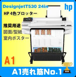 HP DESIGNJET T530 A1(配送)