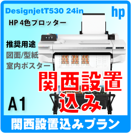 HP DESIGNJET T520 A1 関西設置プラン