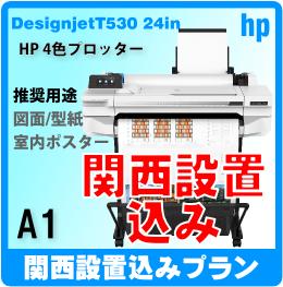 HP DESIGNJET T530 A1 関西訪問設置プラン