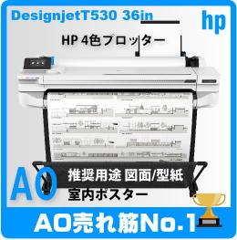 HP DESIGNJET T530 A0