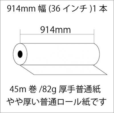 36インチ(914mm)普通ロール紙(厚手)