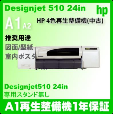 HP DESIGNJET 510 A1(再生品)専用台無し
