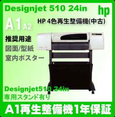 HP DESIGNJET 510 A1(再生品)専用台有り