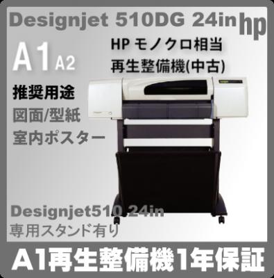 HP DESIGNJET 510DG A1(再生品)専用台有り