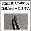 武藤工業 AC-800用互換カッター刃(サンプル販売)