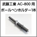 武藤工業 AC-800用油性ボールペンホルダー(サンプル販売)