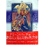 <img class='new_mark_img1' src='//img.shop-pro.jp/img/new/icons50.gif' style='border:none;display:inline;margin:0px;padding:0px;width:auto;' />書籍 『 エンジェル・メディスン・ヒーリング』
