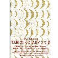 旧暦美人ダイアリー2010 手帳 (紙布)