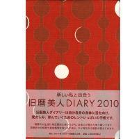 旧暦美人ダイアリー2010 手帳 (だんご)
