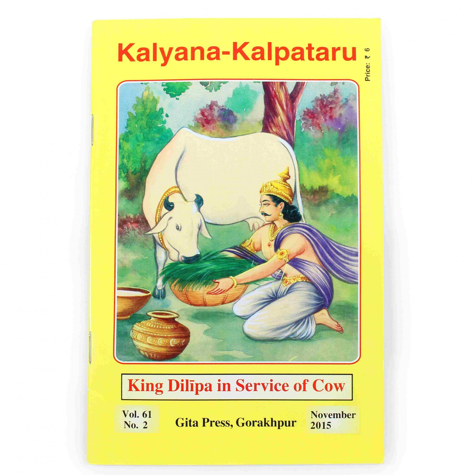 Kalyana-Kalpataru (English)  2015年11月号