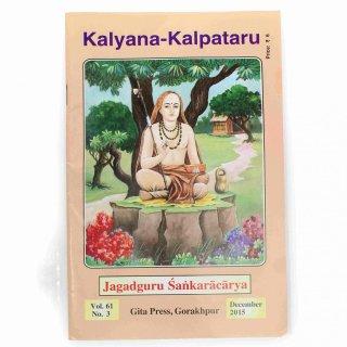 Kalyana-Kalpataru (English)  2015年12月号