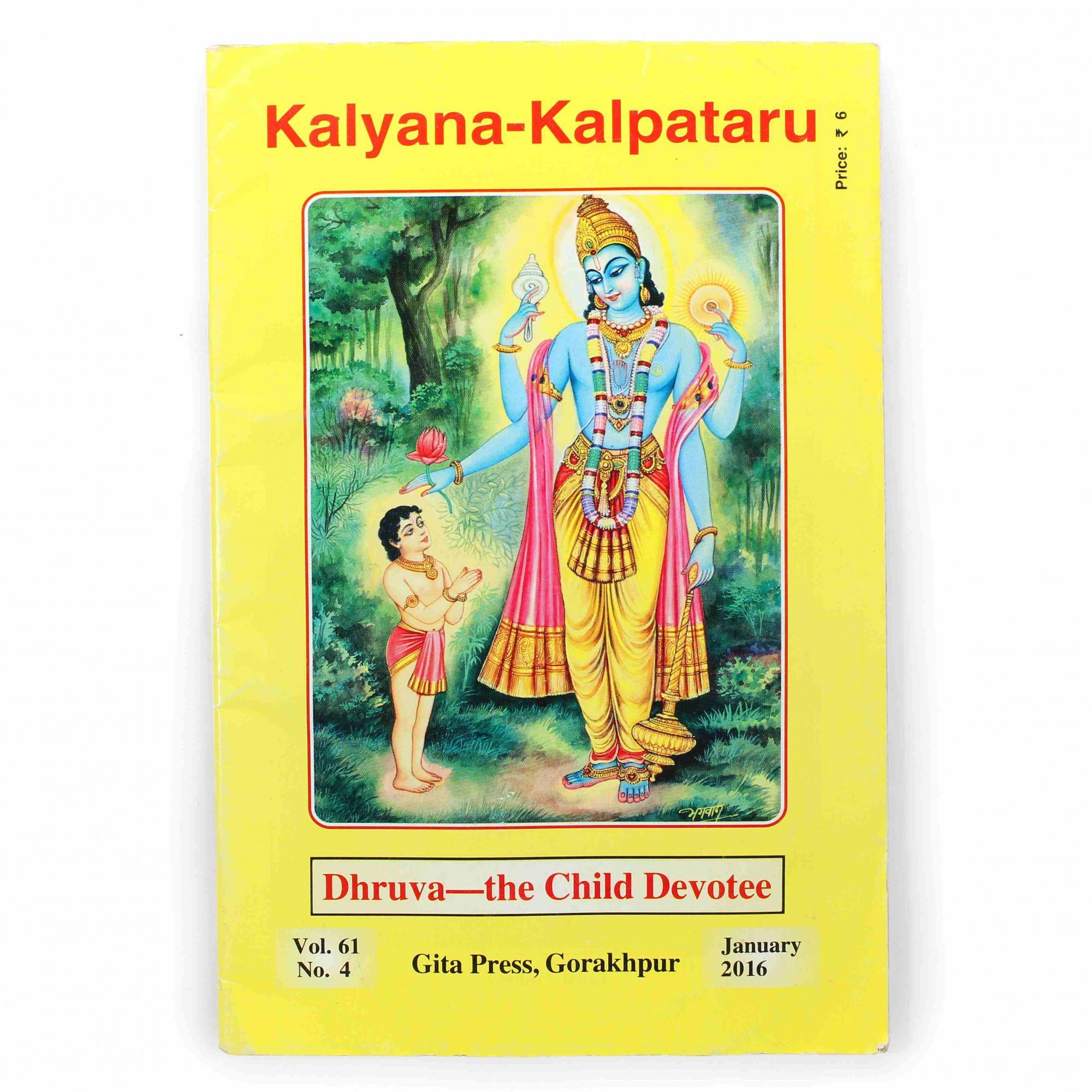 Kalyana-Kalpataru (English)  2016年01月号