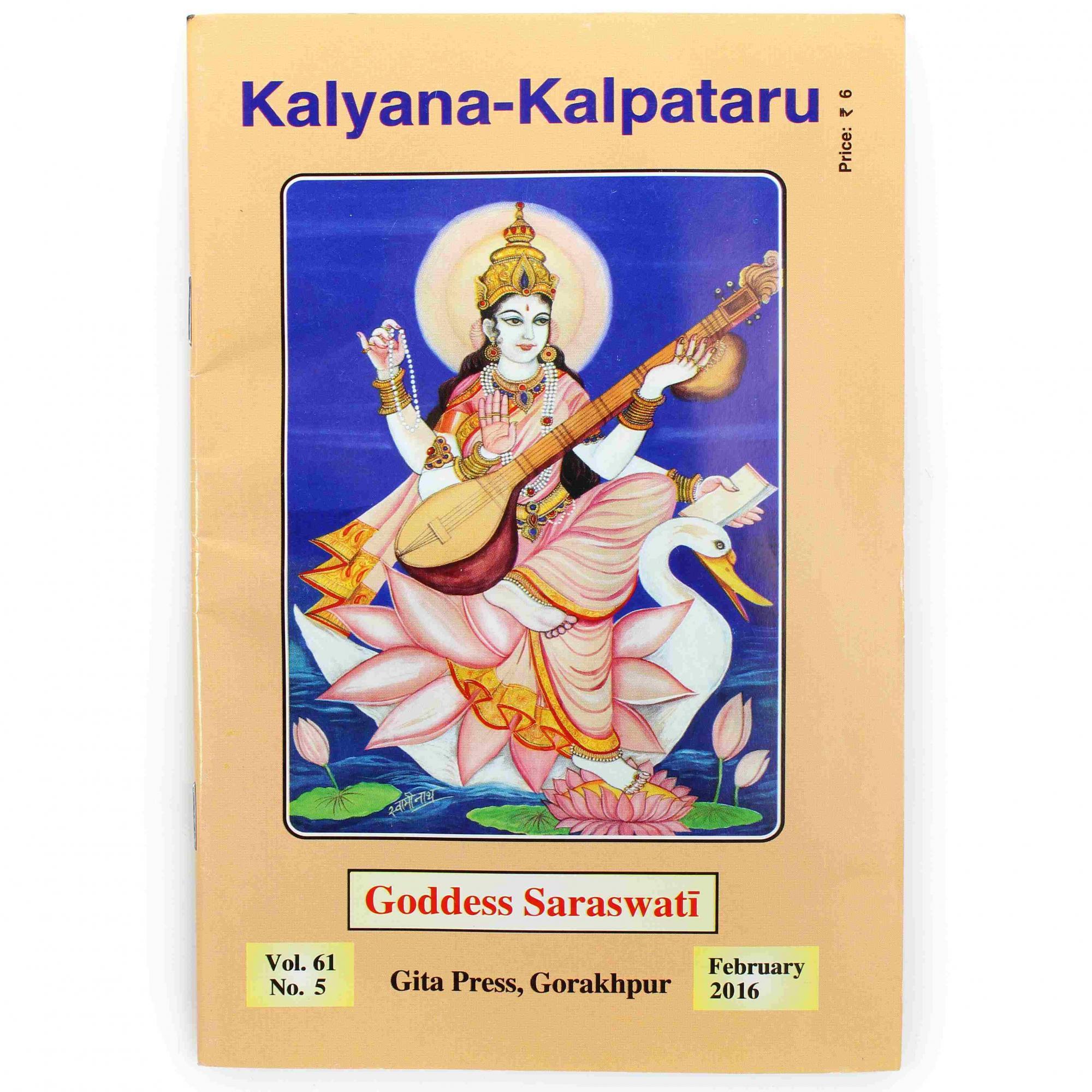 Kalyana-Kalpataru (English)  2016年02月号