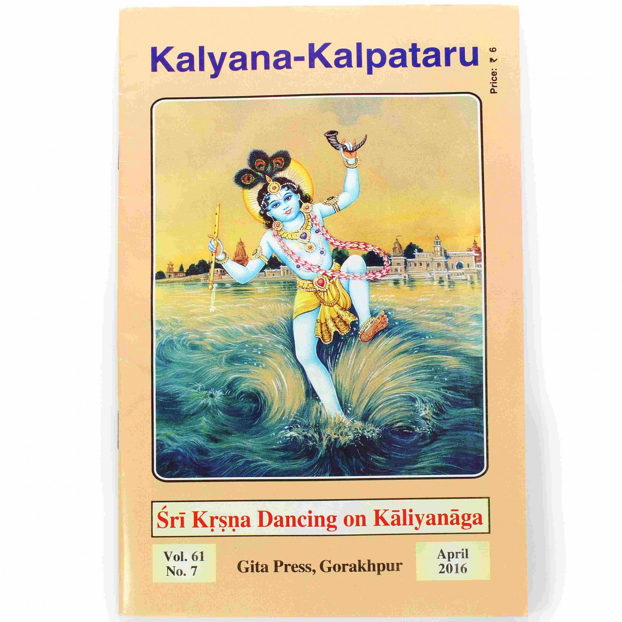 Kalyana-Kalpataru (English)  2016年04月号