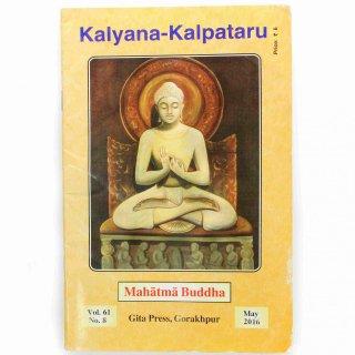 Kalyana-Kalpataru (English)  2016年05月号