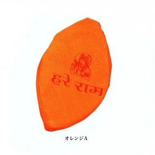 ジャパマーラー・バッグ(数珠袋)(ハレー・ラーマ)
