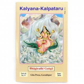 Kalyana-Kalpataru (English)  2016年06月号