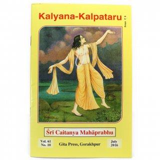 Kalyana-Kalpataru (English)  2016年07月号