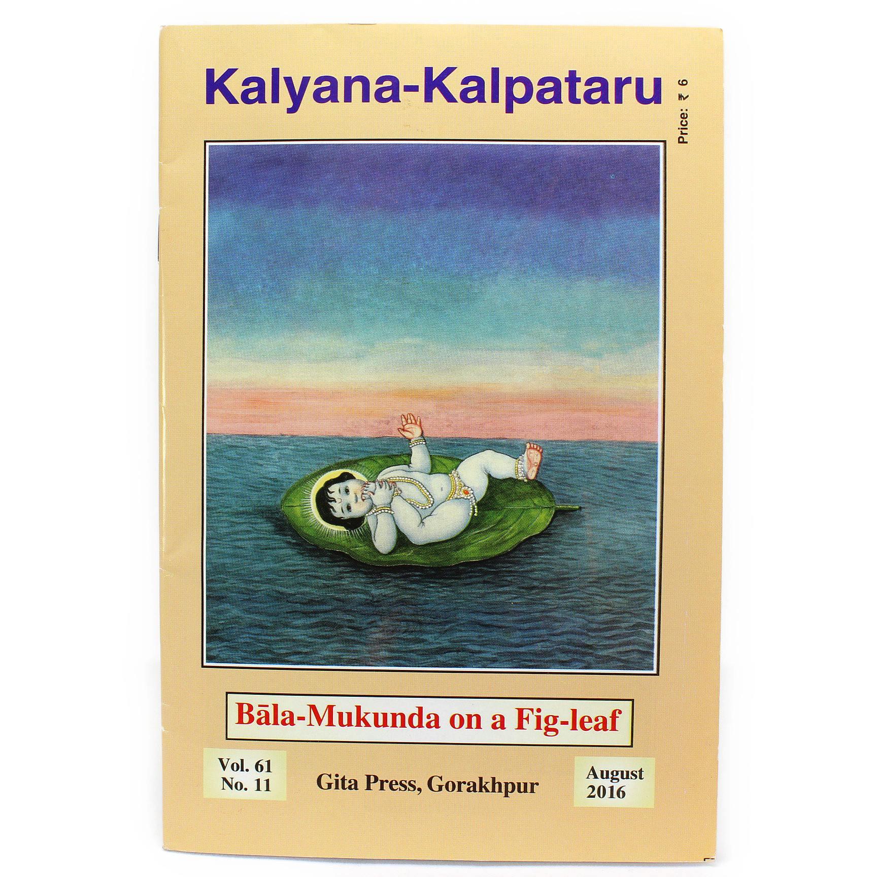 Kalyana-Kalpataru (English)  2016年08月号