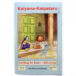 Kalyana-Kalpataru (English)  2016年09月号