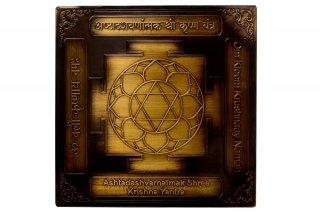 アシュターダシャヴァルナートマカ・クリシュナ・ヤントラ(約15cm×15cm、アンティーク調)(受注製作)