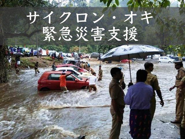 サイクロン・オキ 緊急災害支援募金