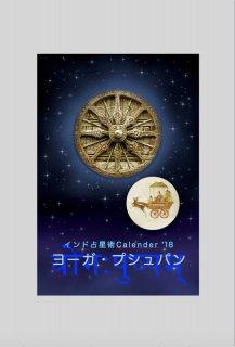 インド占星術カレンダー「ヨーガ・プシュパン」 2018年版