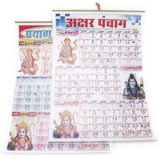 インド暦カレンダー2018年版