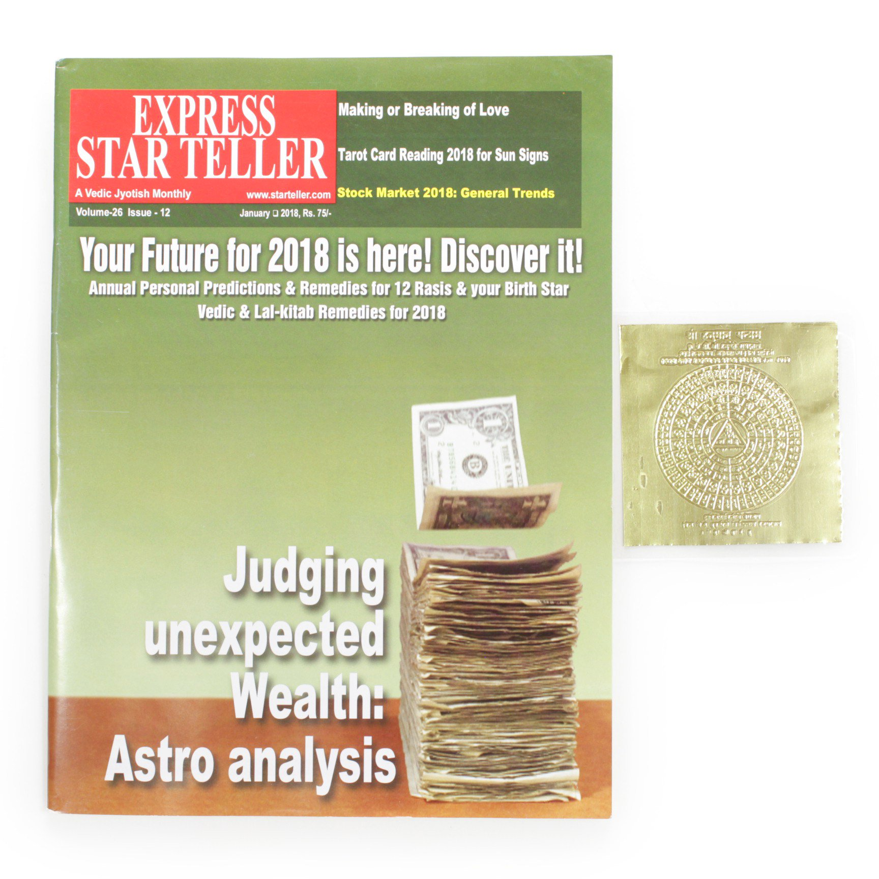 STAR TELLER 2018年1月号(ハヌマーン・ヤントラ付き)