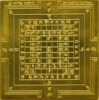 ヴァーストゥ・ヤントラ(8cm×8cm)