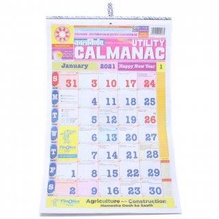 インド暦カレンダー2021年版