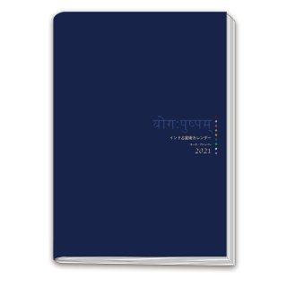 2021年 インド占星術カレンダー手帳