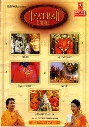 聖地巡礼DVD(シルディ、アシュタヴィナーヤカ、シュリー・ガナパティ・プーレ、ナーシク、ムンバイ寺院)