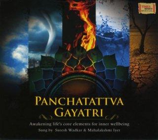 パンチャタットヴァ・ガーヤトリー