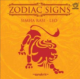 月の星座(ラーシ)が獅子座(シンハ)の人のためのマントラ